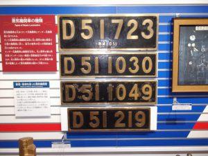 D51のプレート。マニア垂涎です。