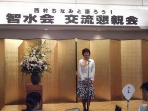 西村ちなみさんの後援会「智水会」の交流懇親会に、県連代表として参加しました