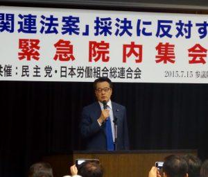 委員会終了後は、安保関連法案採決に反対する集会に出席。岡田代表の挨拶。