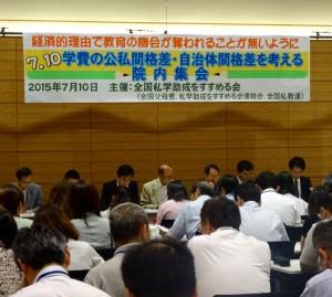私学助成を進める会しゅさいの主催の院内集会が開かれました。