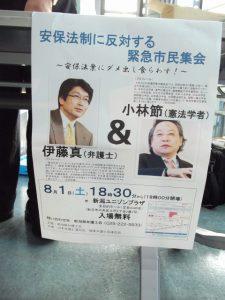 新潟県弁護士会が主催する、安保方正反対集会に参加しました。