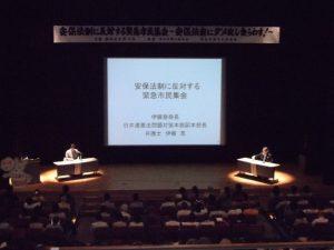 講師は、おなじみの小林節先生と伊藤真先生。とても解りやすく、ユーモアを交えて、この法案の危うさを説明され、場内が沸きました。