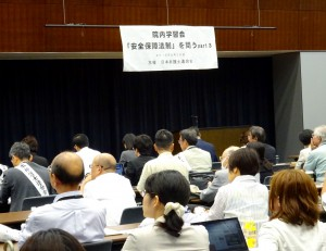 今国会で3回目となる日弁連主催の「安全保障法制」を問う院内集会が開かれました。