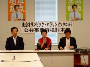 蓮舫本部長は、10日(月)参議院予算委員会集中審議で新国立競技場問題について質疑に立ちます。