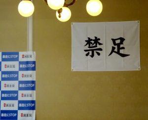 代議士会の部屋には、「禁足」が掲げられています。3日連続の禁足です。