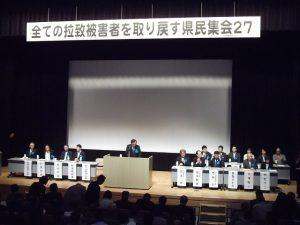「全ての拉致被害者を取り戻す県民集会」に参加しました。