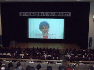 横田めぐみさんのご両親はDVDで、訴えを述べられました。
