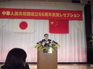 夕方地元に戻り中華人民共和国成立66周年記念レセプションに出席しました