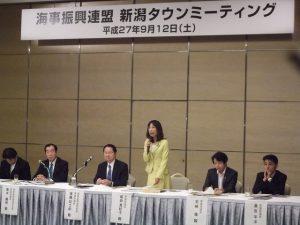 海事振興連盟主催のタウンミーティングが開催されました。