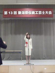 新潟県伝統工芸師大会レセプションで、乾杯の音頭を取らせて頂きました。