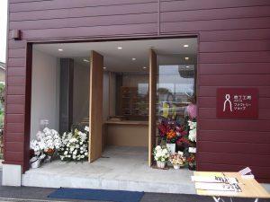 工場の祭典1カ所目はタダフサさんを訪問。新社屋がオープンしたばかりでした。