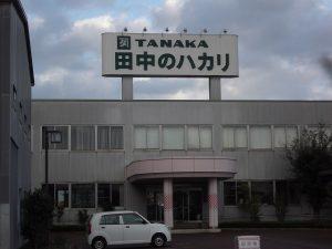 次は田中衡機工業所を訪問しました。