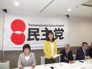 民主党新潟県連 常任幹事会を開催