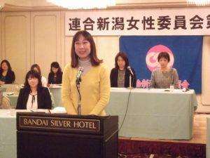 連合にいがた女性委員会総会において、ご挨拶させて頂きました。