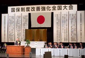 日比谷公会堂では国保制度改善強化全国大会が開かれました。