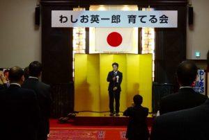 鷲尾代議士を育てる会が東京で開かれました。