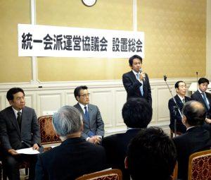 維新の党松野代表挨拶