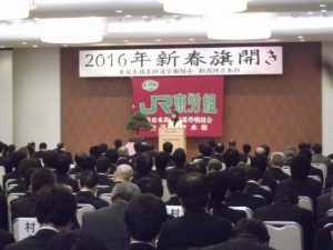 JR東労組新潟地方本部旗開きに出席し、ご挨拶させて頂きました。