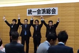 民主と維新による統一会派総会。