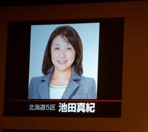 4月におこなわれる衆議院北海道5区補欠選挙の候補者 池田真紀さんの紹介、決意表明。