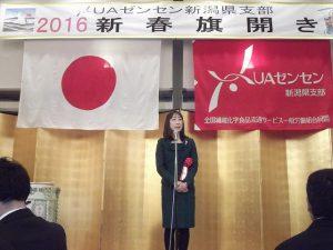 UAゼンセン新潟県支部旗開きに出席しました。