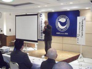 ユネスコ協会新年の集い講演会に参加しました。