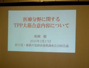 経済連携調査会総会が開かれ、東大名誉教授醍醐聡先生のお話を伺いました。