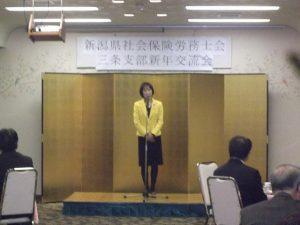 地元に戻り、新潟県社会保険労務士三条支部新年交流会に出席
