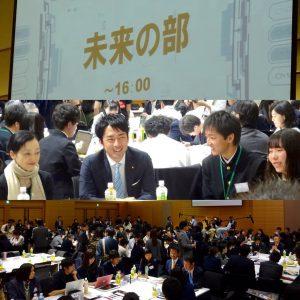 未来の部では、10のコースに分かれて、高校生と国会議員が意見を交わしました。
