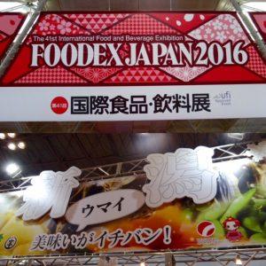 幕張メッセで開催中のFOODEX JAPANへ。新潟市のブースへ激励に!