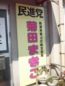 地元事務所の看板も民進党へ。