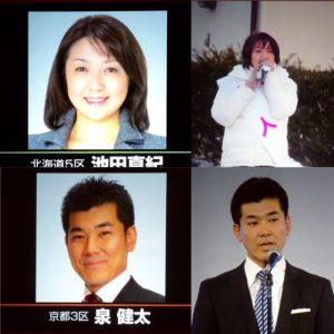 衆院補欠選挙、北海道5区は池田まきさん、京都3区は泉けんたさん。4月12日告示-4月24日投開票です!