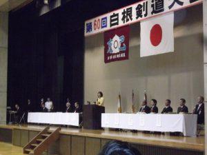 白根剣道大会に出席しました