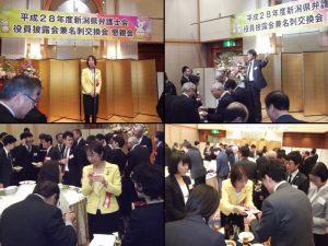平成28年度新潟県弁護士会役員披露会兼名刺交換会に出席しました。