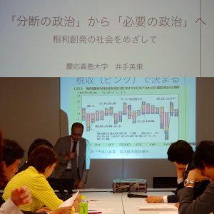 党の会議で、慶応大学井出先生の講演を伺いました。