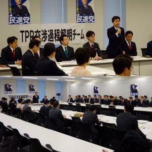今朝は、TPP協定に関する関係部門合同会議が開かれました。