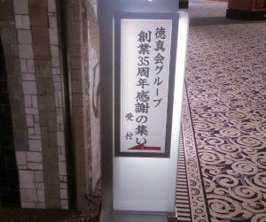 徳真会グループ創業35周年記念パーティーにお招き頂きました。