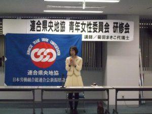 連合県央地協 青年女性委員会 研修会で講演させて頂きました