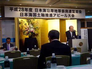 日本海沿岸地帯振興連盟総会が開かれました。