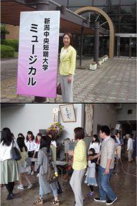 新潟中央短期大学のミュージカルを鑑賞しました。