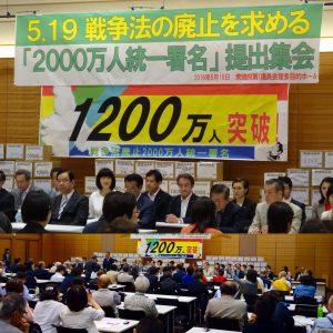 安保法の廃止を求める署名簿提出集会に参加。岡田代表も出席しています。