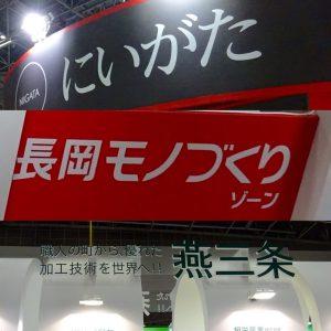にいがた、長岡、燕三条と専用のブースが設けられ、巨大な展示会場内でも存在感は際立っています。