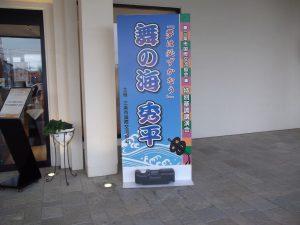 三条市国際交流協会主催の特別基調講演会に参加しました。
