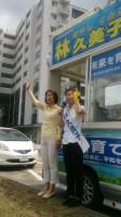 参院選滋賀選挙区林久美子候補の応援。