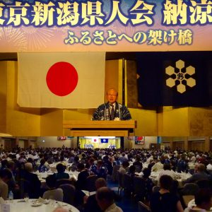 東京新潟県人会納涼まつり。毎年900名近くの同郷の皆さんが一堂に会します。