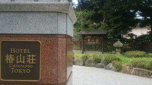 「ひろげよう!ふるさとの輪」東京新潟県人会納涼まつりが開かれた椿山荘。