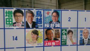 参院選のあとは都知事選、せわしないですが、わが党は鳥越氏を支援しています!
