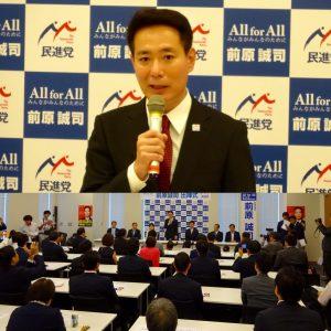 民進党代表選挙。前原候補出陣式。