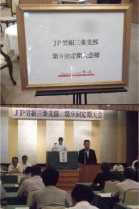 JP労組三条支部大会に出席しました