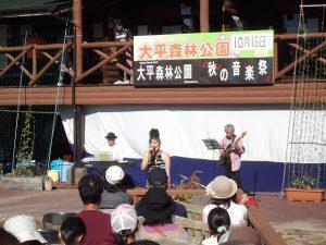 大平森林公園で開催された、秋の音楽祭&大収穫祭。